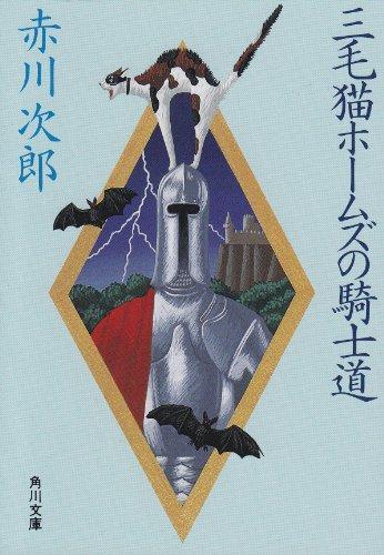 三毛猫ホームズの騎士道 (角川文庫)の詳細を見る