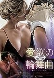 愛欲の輪舞曲[DVD]