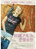15歳、アルマの恋愛妄想 (字幕版)