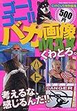 ゴー!ゴー!!バカ画像max くわとろ。―考えるな、感じるんだ!! (BEST MOOK SERIES 54)