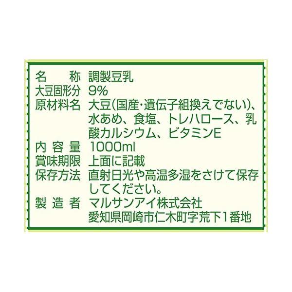 [トクホ]マルサン 国産大豆の調製豆乳 1L×6本の紹介画像2