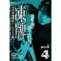 凍牌~裏レート麻雀闘牌録~ 全日本竜凰位トーナメント篇 Vol.4 [DVD]