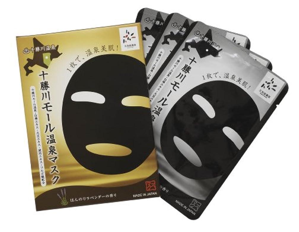 休日にお願いしますポータル十勝川温泉マスク