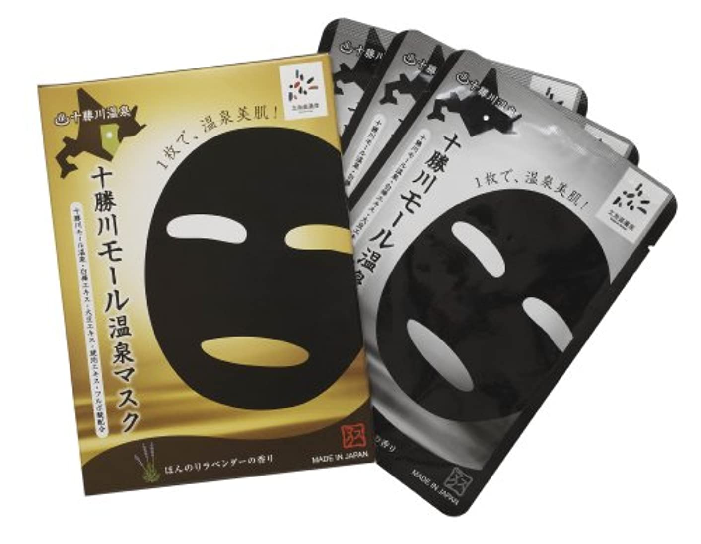 ご予約モロニックおもてなし十勝川温泉マスク