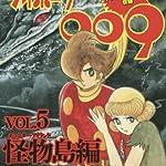サイボーグ009 Vol.5 (石ノ森 章太郎シリーズ)
