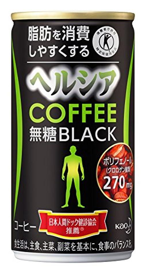 パス湿気の多い分離[トクホ]ヘルシアコーヒー 無糖ブラック 185g×30本