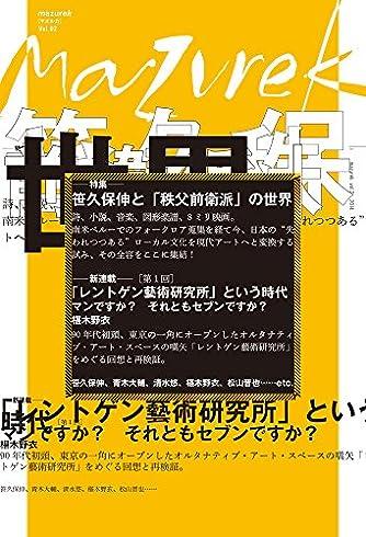 mazurek[マズルカ]Vol.02