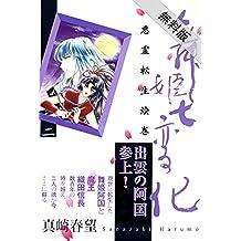 舞姫七変化 悪霊転生絵巻 (2)【期間限定 無料お試し版】 (祥伝社コミック文庫)