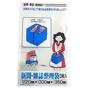【日本サニパック】新聞・雑誌整理袋 3枚入 M-06L