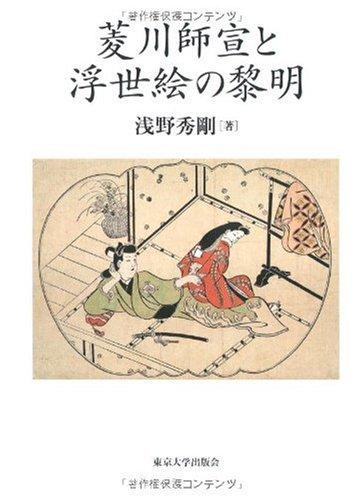 菱川師宣と浮世絵の黎明