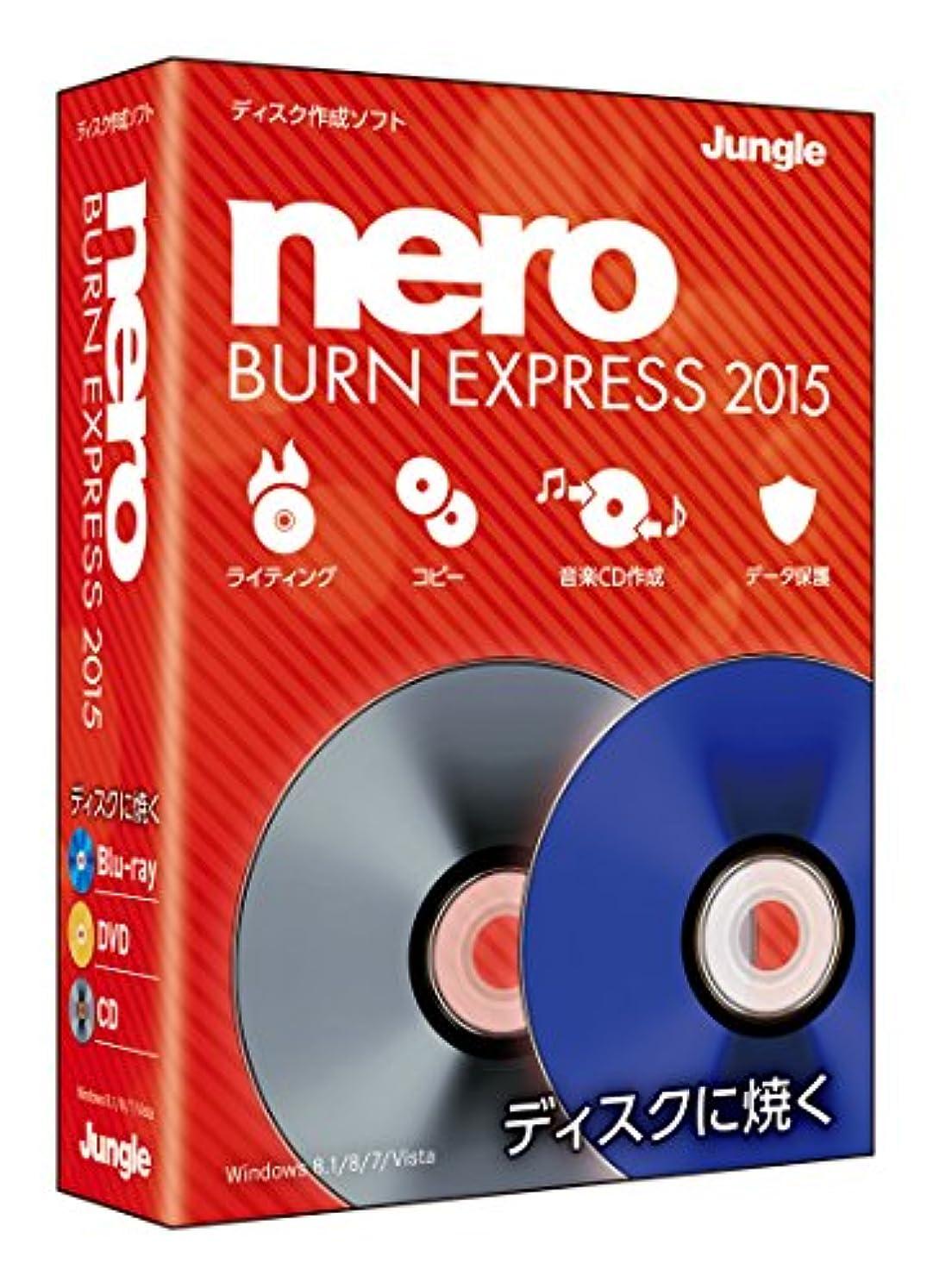 荒れ地ビーチ不定Nero BurnExpress 2015