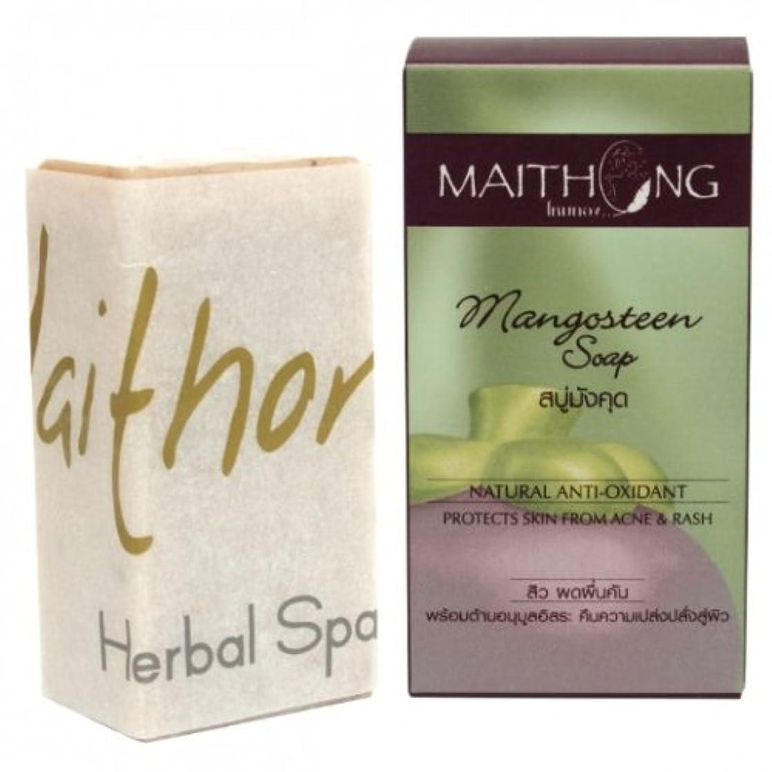 浴ドラフト愛滑らかで芳醇な香りが広がる マンゴスチン石鹸 お得な3個セット 老舗スキンケアブランドMaithong 天然ハーブたっぷり配合 海外直送
