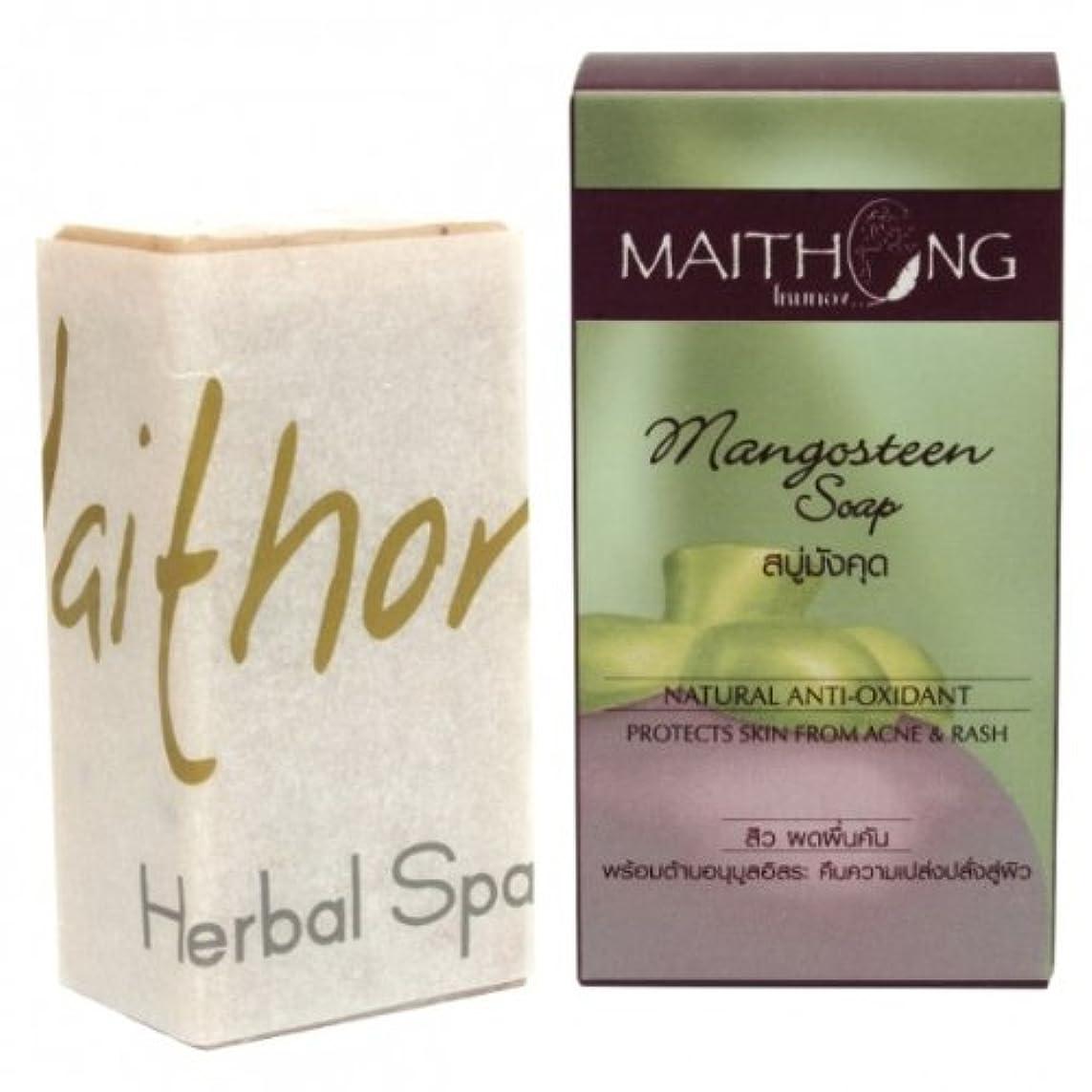 湿度創始者量滑らかで芳醇な香りが広がる マンゴスチン石鹸 お得な3個セット 老舗スキンケアブランドMaithong 天然ハーブたっぷり配合 海外直送