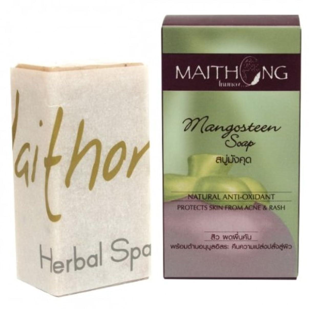 リブ感嘆符気質滑らかで芳醇な香りが広がる マンゴスチン石鹸 お得な3個セット 老舗スキンケアブランドMaithong 天然ハーブたっぷり配合 海外直送