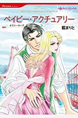 ベイビー・アクチュアリー (ハーレクインコミックス) Kindle版