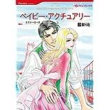 ベイビー・アクチュアリー (ハーレクインコミックス)