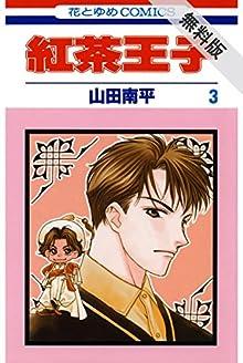 紅茶王子【期間限定無料版】 3 (花とゆめコミックス)