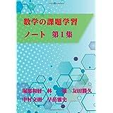 数学の課題学習ノート 第1集 (MyISBN - デザインエッグ社)