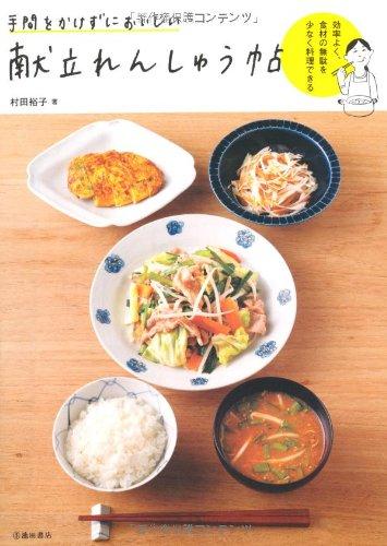 手間をかけずにおいしい献立れんしゅう帖―効率よく、食材の無駄を少なく料理できるの詳細を見る