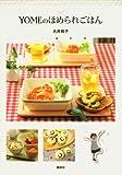 YOMEのほめられごはん (講談社のお料理BOOK)
