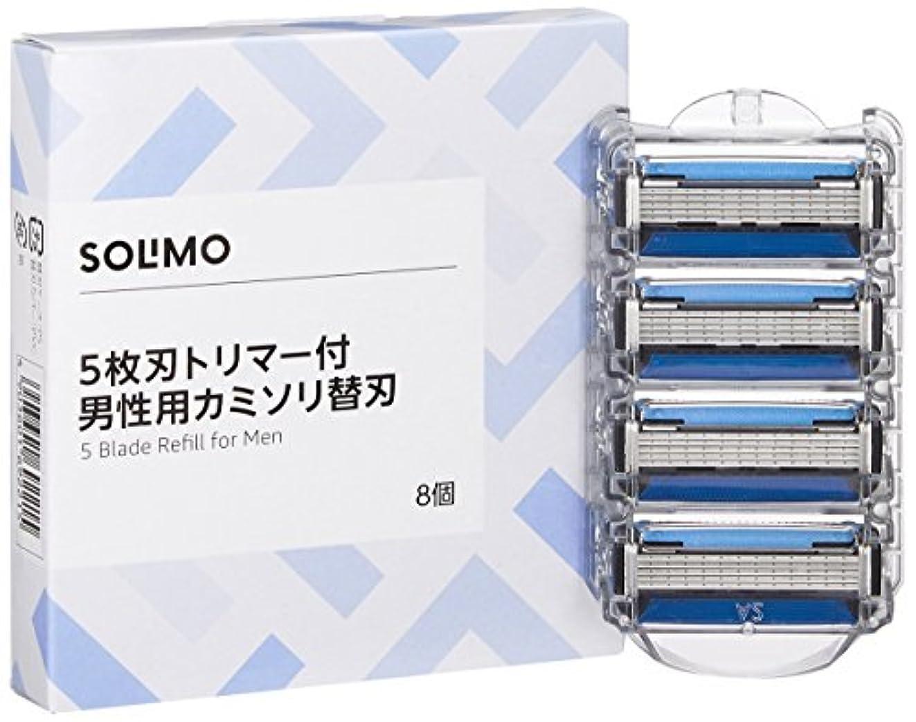 拡張シャックル株式[Amazonブランド]SOLIMO 5枚刃 トリマー付 男性用 カミソリ替刃8個