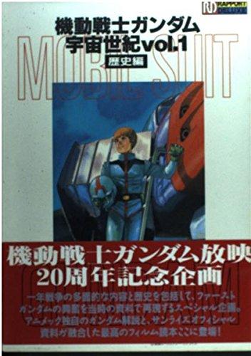 機動戦士ガンダム宇宙世紀 vol.1 歴史編 (ラポートデラックス)
