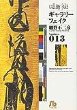 ギャラリーフェイク (Number.013) (小学館文庫 (ほB-23))