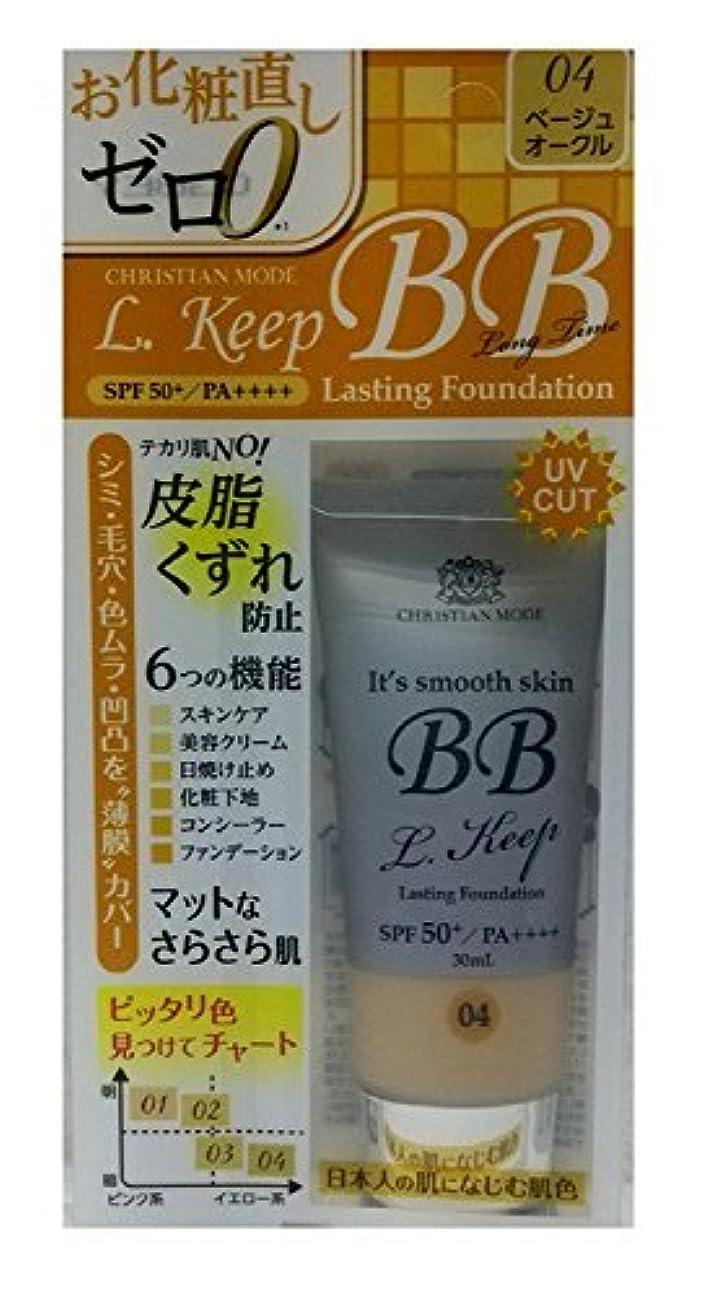 四分円ブロッサムインシデントクリスチャンモード ロングキープBBクリーム UV ベージュオークル