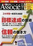 日経ビジネス Associe (アソシエ) 2013年 12月号