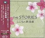 THE STORIES こころの 歌謡曲 WQCQ-226