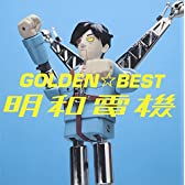 GOLDEN☆BEST ALL OF 明和電機