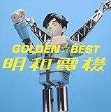 GOLDEN☆BEST ALL OF 明和電機 画像