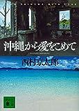 沖縄から愛をこめて (講談社文庫)