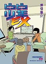 押切蓮介のゲーム青春グラフィティ第4弾「ピコピコ少年EX」5月発売