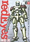 redEyes(17) (KCデラックス 月刊少年マガジン)