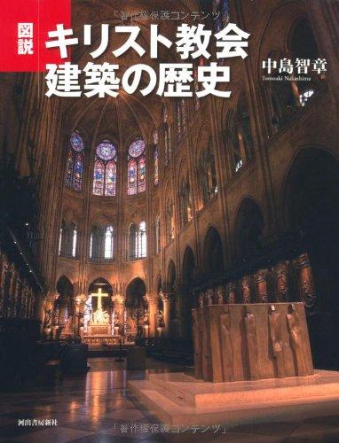 図説 キリスト教会建築の歴史 (ふくろうの本/世界の歴史)の詳細を見る