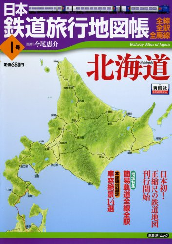 日本鉄道旅行地図帳 1号 北海道—全線・全駅・全廃線 (1) (新潮「旅」ムック)
