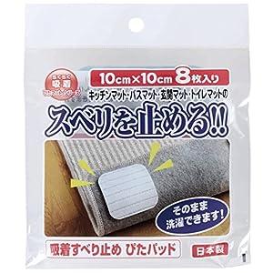 ワタナベ工業 国産タイルカーペット 吸着ぴたマット用すべり止めパット 8枚入 10X10cm