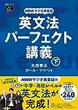 音声DL BOOK NHKラジオ英会話 英文法パーフェクト講義 下: 音声DL BOOK NHKラジオ英会話 (下) (語学シリーズ 音声DL BOOK|NHKラジオ英会話)