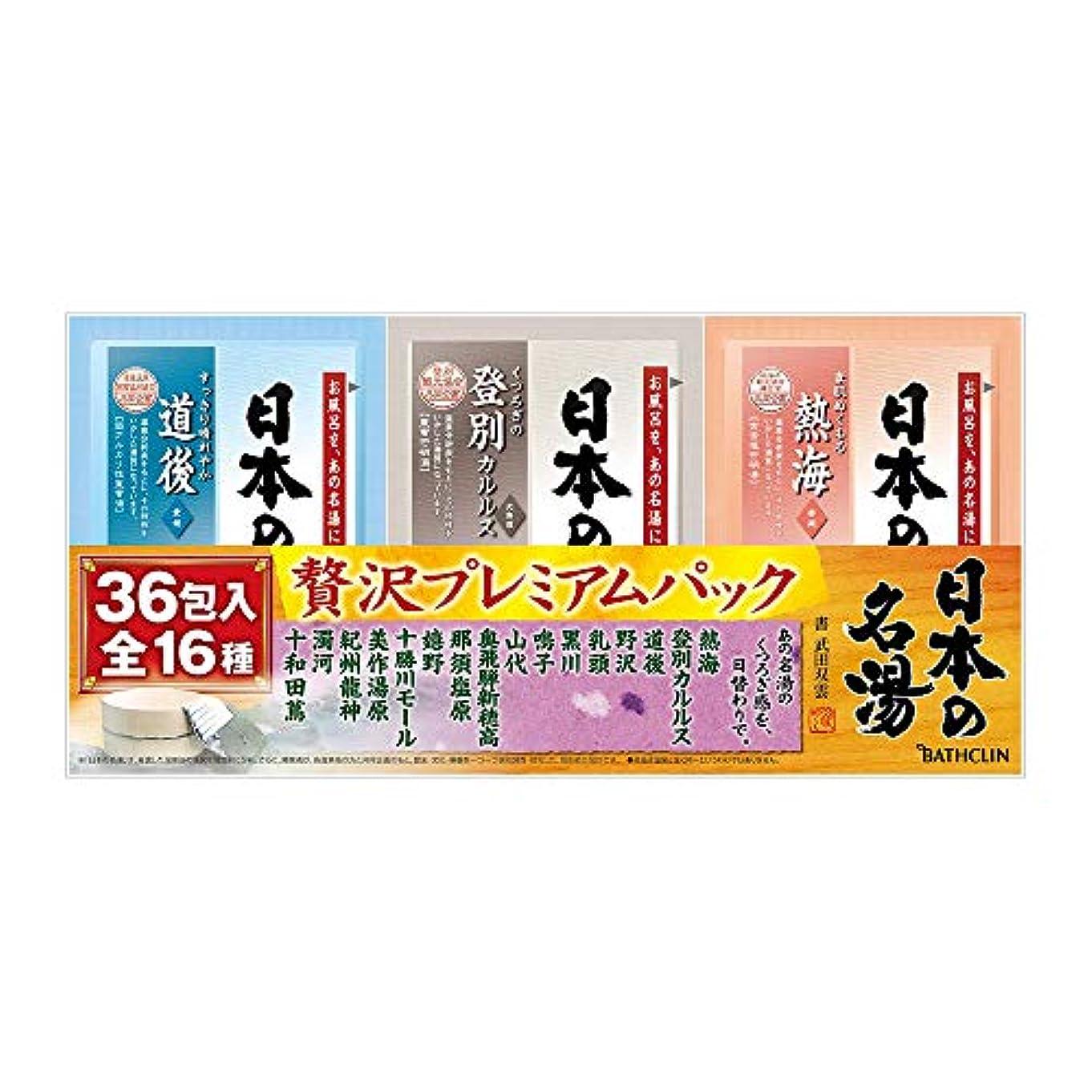 矢印季節インストラクター【医薬部外品/大容量】日本の名湯入浴剤 贅沢プレミアムパック36包入 個包装 詰め合わせ 温泉タイプ
