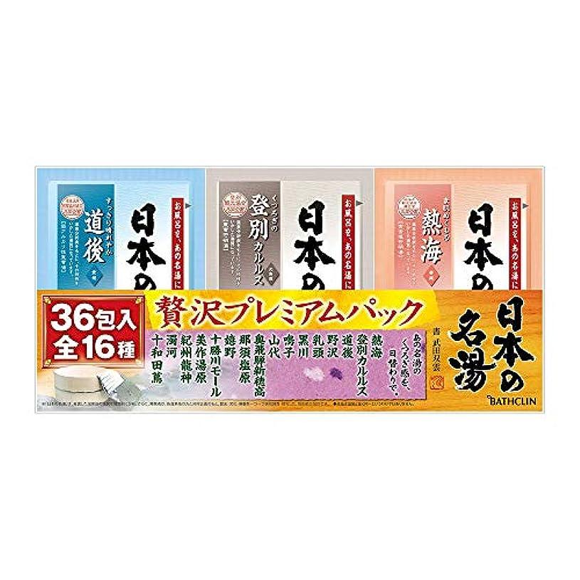 ありそう近代化するぞっとするような【医薬部外品/大容量】日本の名湯入浴剤 贅沢プレミアムパック36包入 個包装 詰め合わせ 温泉タイプ