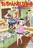 ちぃちゃんのおしながき 6 (バンブー・コミックス)