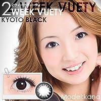 カラコン ビューノ 2WEEK ビューティー 2トーン 1箱 6枚 2週間 京都 ブラック 黒 【PWR】-6.00