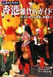 旅名人ブックス50 香港雑貨店ガイド(第3版) 画像