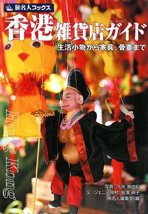 旅名人ブックス50 香港雑貨店ガイド(第3版)の詳細を見る