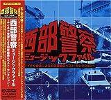 西部警察ミュージックファイル~テイチク音源による初収録曲&ベスト・セレクション