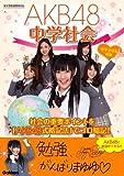 AKB48中学社会 (AKB48学習参考書)