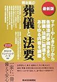 熊本県の葬儀と法要―最新版