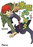 悪魔のミカタ(8) It/ドッグデイズの過ごしかた (電撃文庫)