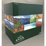 さわやか自然百景 第2集 DVD-BOX 全12本【NHKスクエア限定商品】